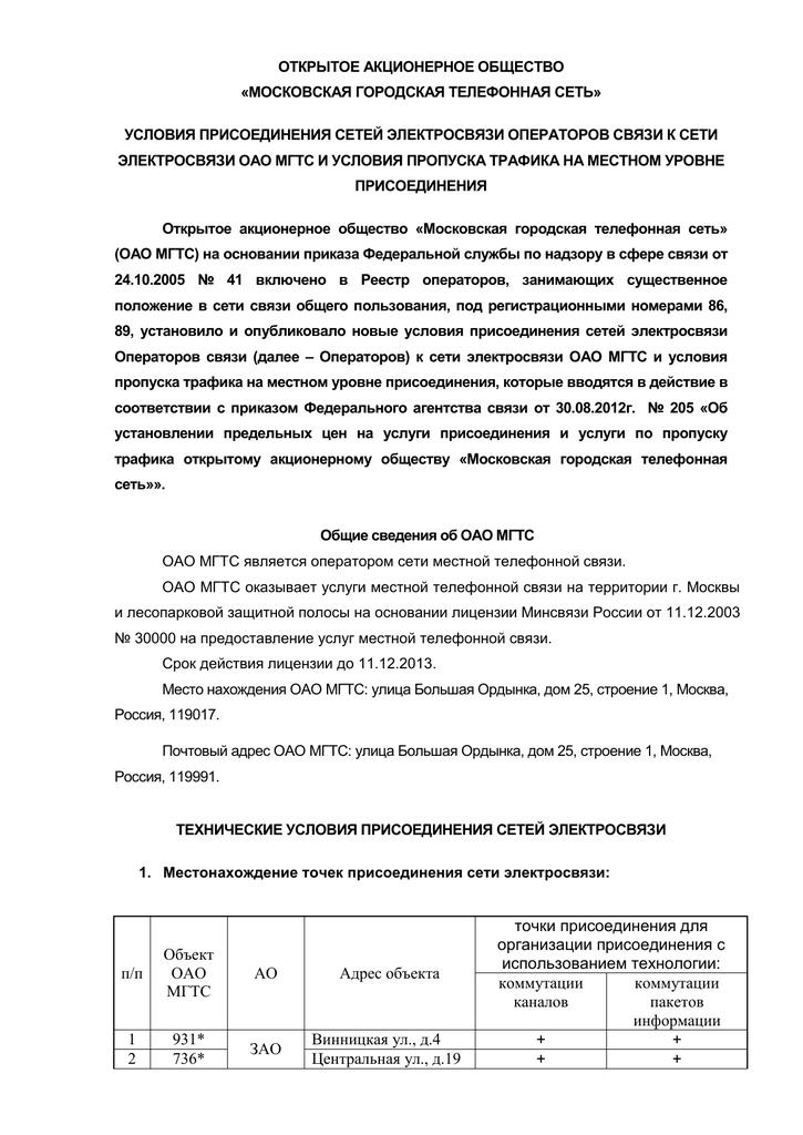 реестр операторов занимающих существенное положение