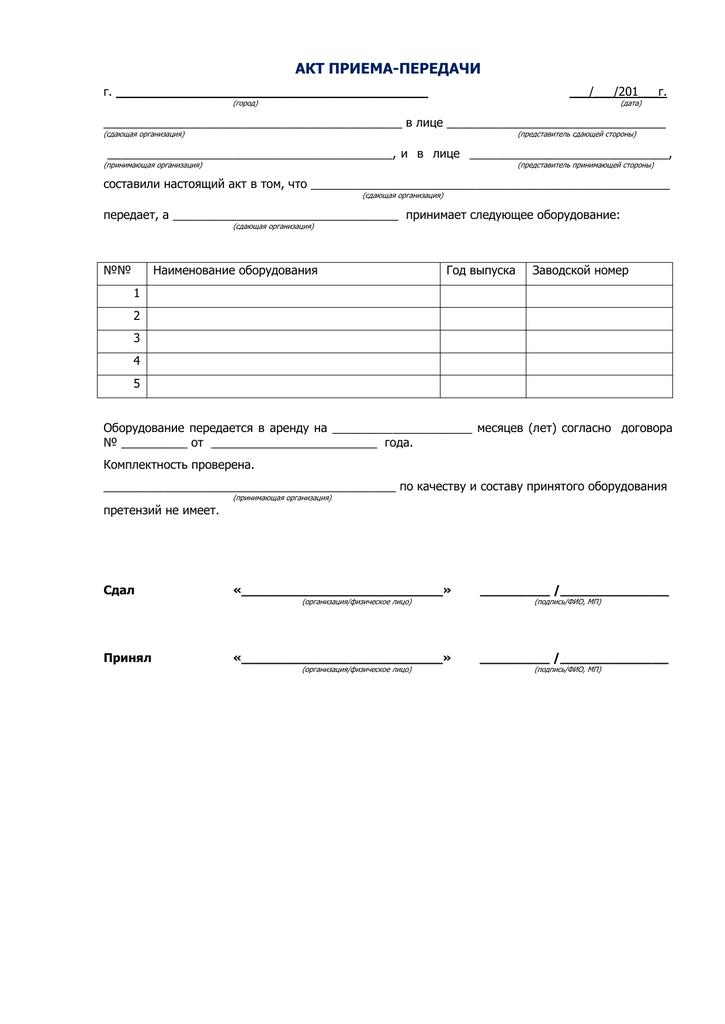 Письмо о некачественой поставке товара