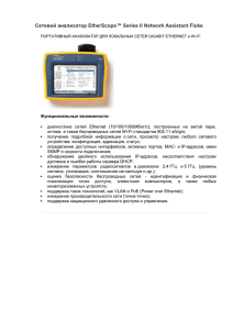 Сетевой анализатор EtherScope™ Series II Network Assistant Fluke