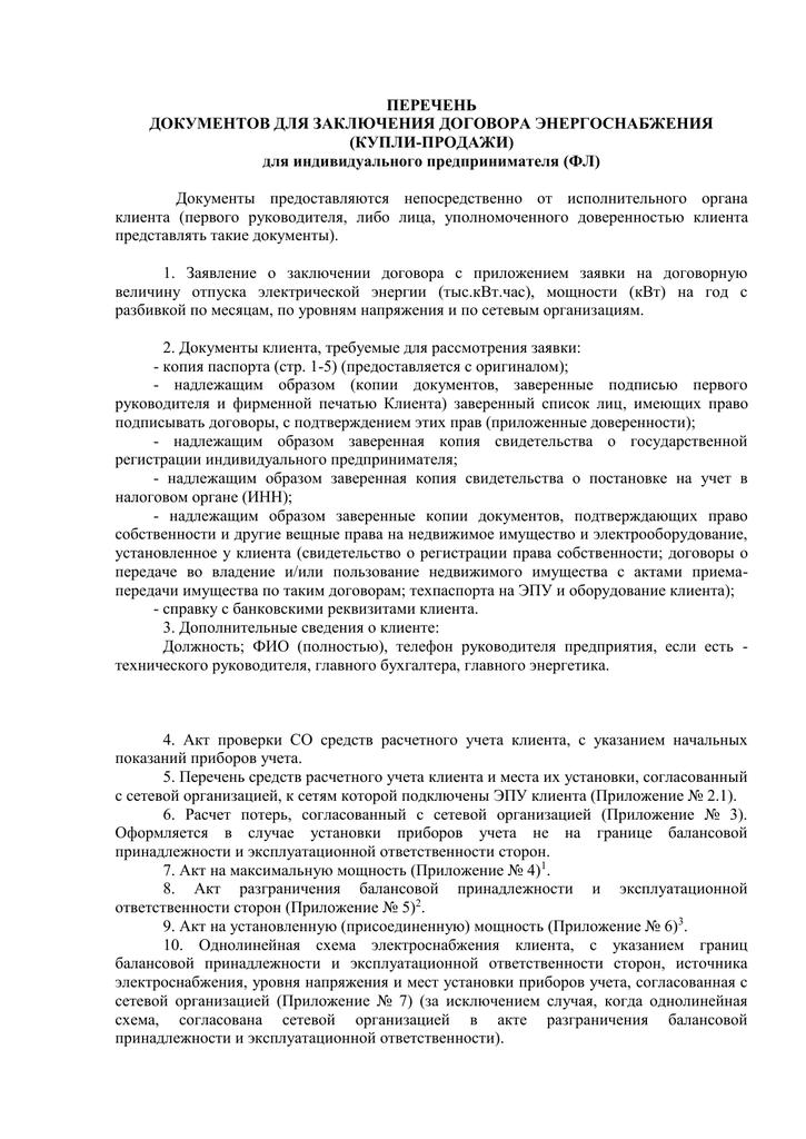 Пакет документов на регистрацию ип по доверенности новосибирск регистрация ип под ключ