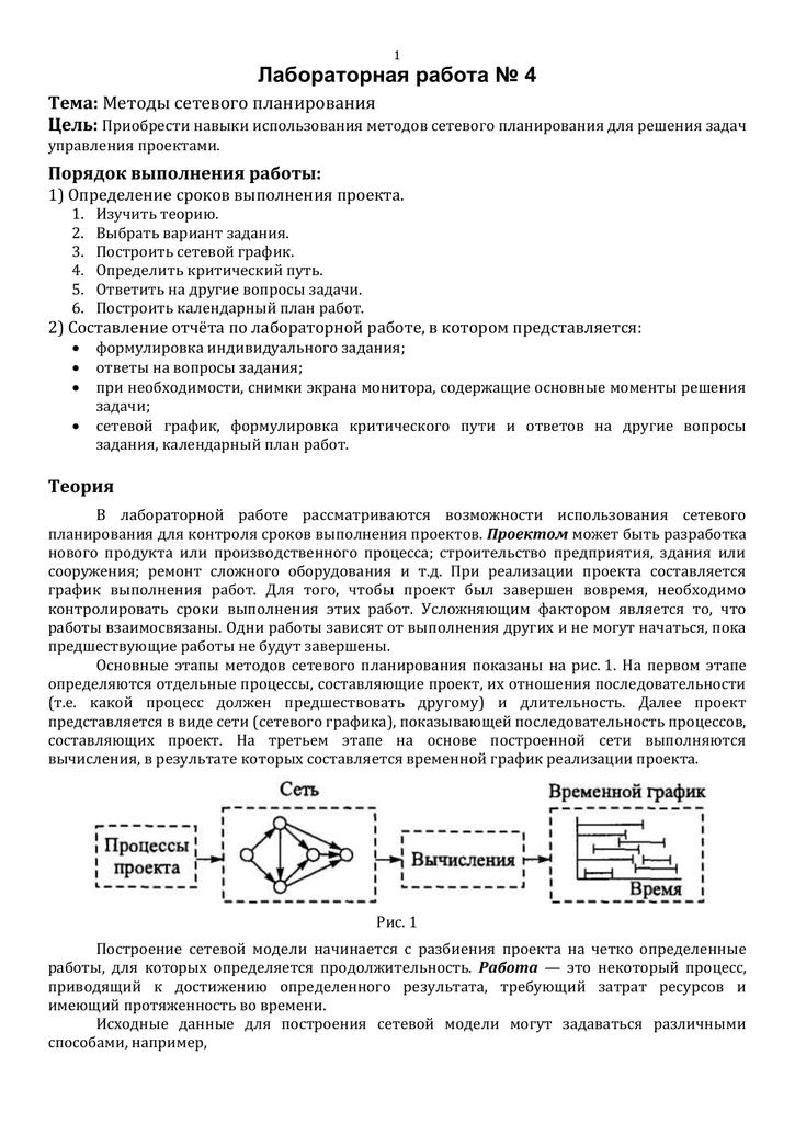Сетевые задачи примеры решений теорема о единственном решении задачи коши
