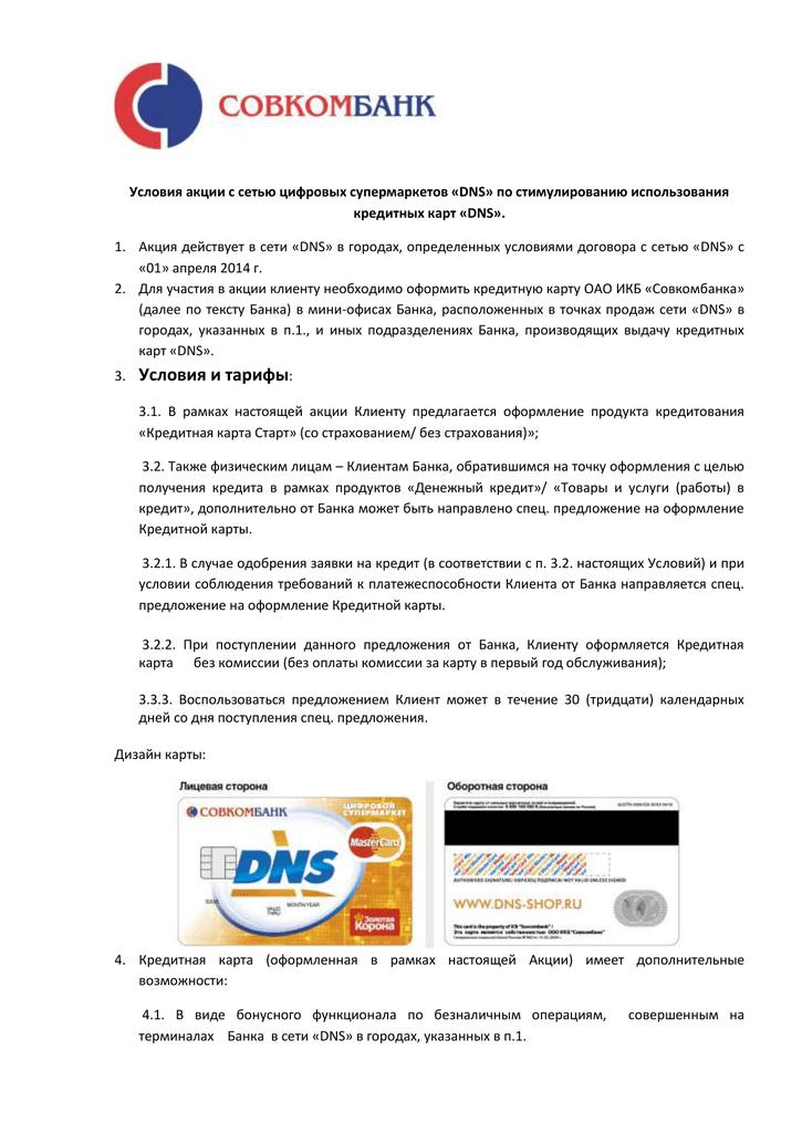 банк втб подать заявку на кредит онлайн москва