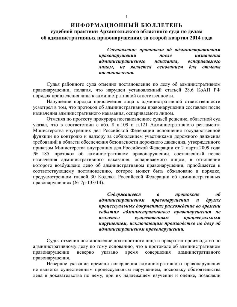 Существенные недостатки при заполнении протокола об административном правонарушении