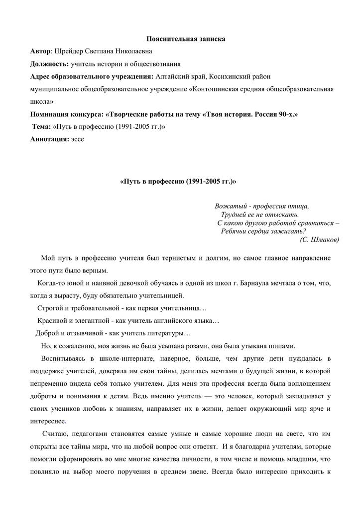 Пояснительная записка к эссе 6703