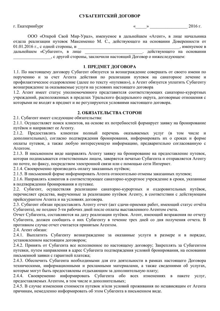 Договор на предоставление путевки между клиентом и агентом