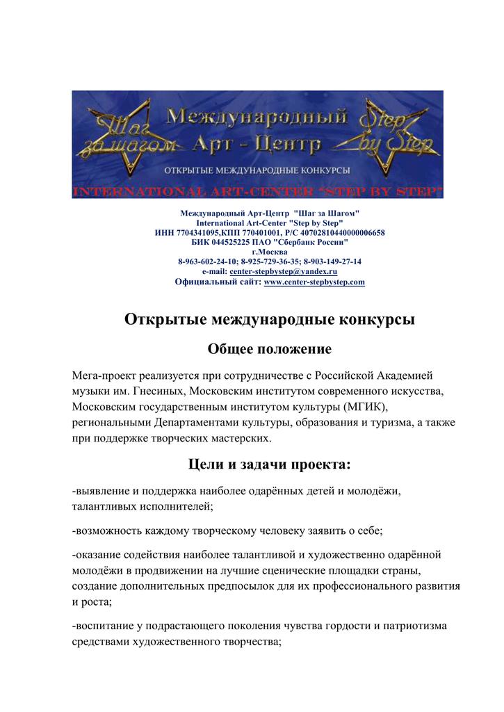 Пао сбербанк россии г москва инн кпп