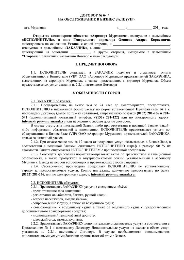 Договор на предоставление вип услуги