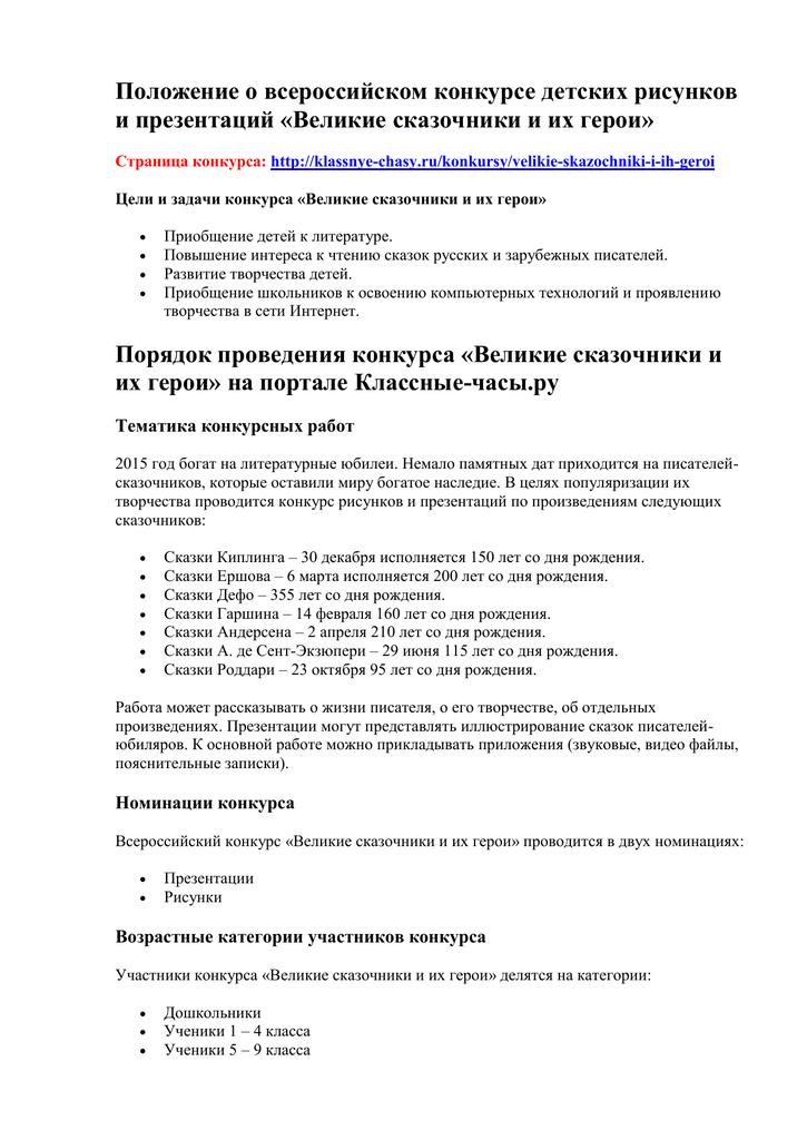 Классные часы ру всероссийский конкурс