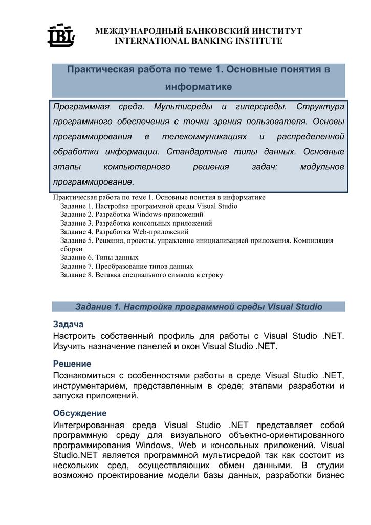 практическая работа проект модели управления