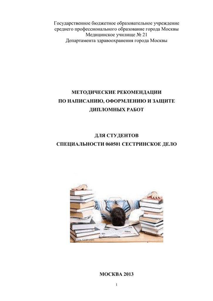 Темы дипломных работ по медицинскому праву 7044