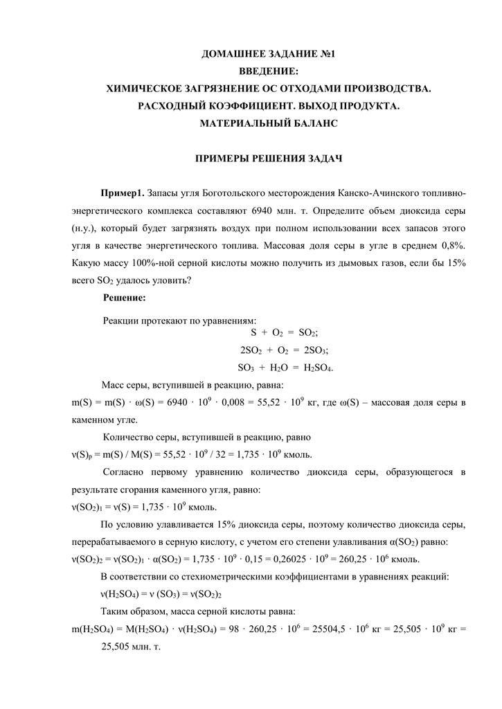 Примеры решения задач производственных запасов решение задач с помощью уравнений с процентами