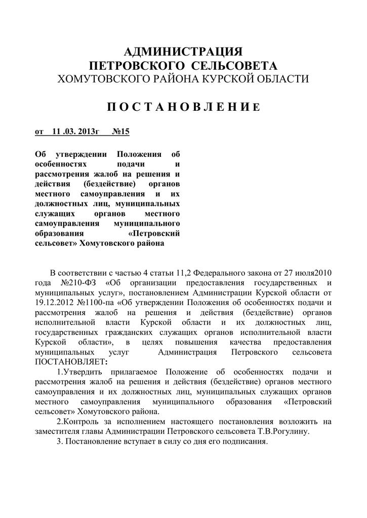 Жалобы в администрацию курской области