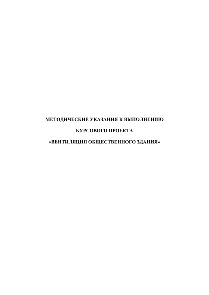 Методические указания к курсовому проекту вентиляция общественного здания 1271