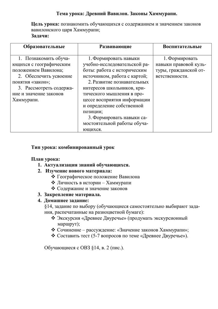 Задачи по законам хаммурапи с решением решение задач по геометрии 9 класс полонский