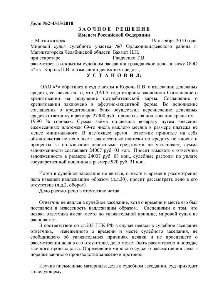 потребительский кредит в офертно акцептной форме калькулятор кредита в альфа банке 2020