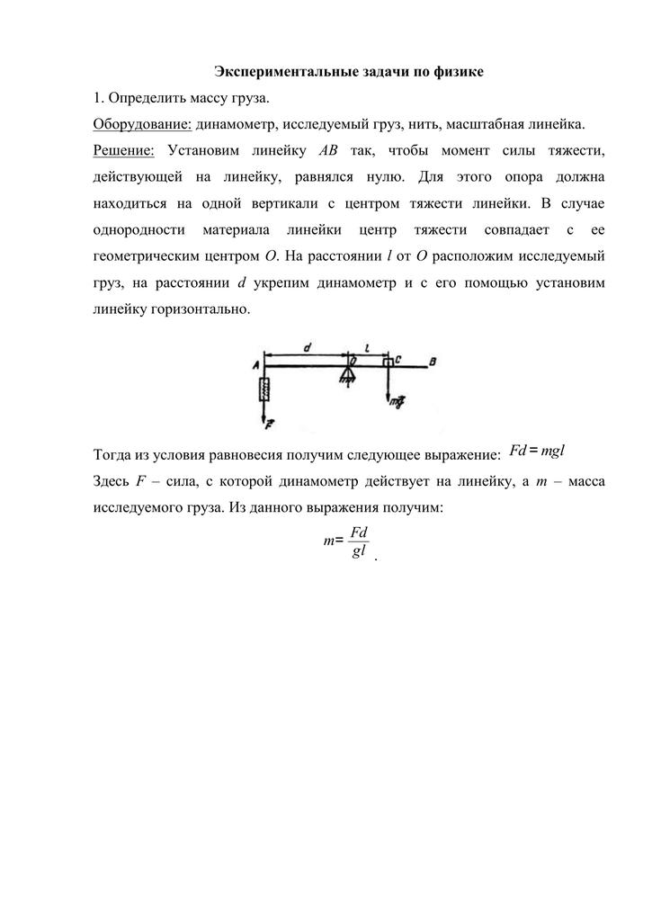 Экспериментальные задачи по физики с решениями теория г с альтшуллер решение изобретательных задач