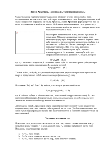 Закон Архимеда Word document