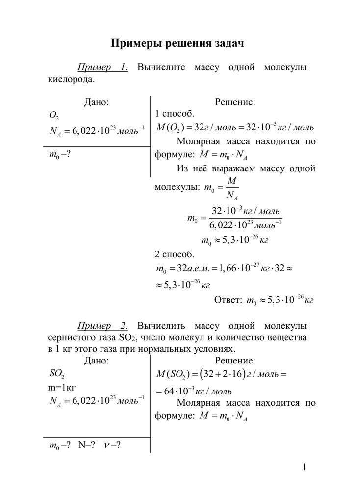 Примеры решения задач по молекулярной решение задач с одномерными массивами в c