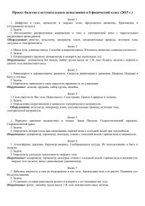 билеты по физике 7 класс ответы 2015