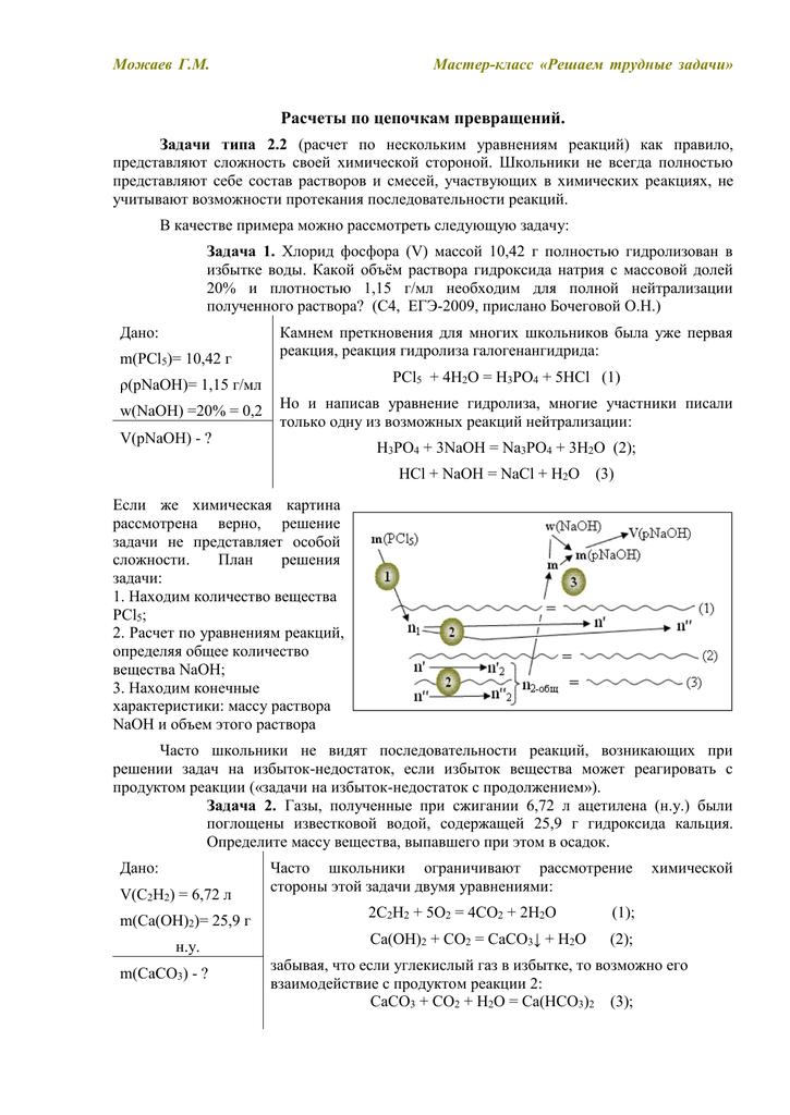 Решения задач по химии по нескольким уравнениям задача с решением на ндфл
