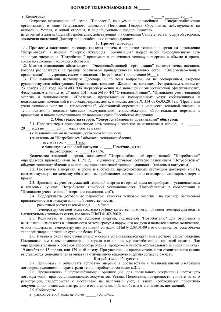 расторжение договора теплоснабжения по инициативе потребителя