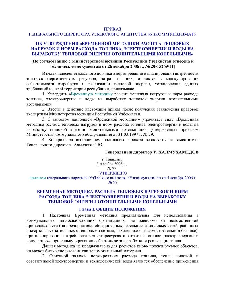 Норма положенности для задержанных и лиц подвергнутых административному аресту