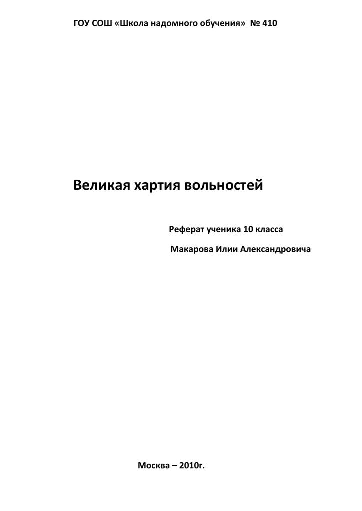 Великая хартия вольностей реферат 7041