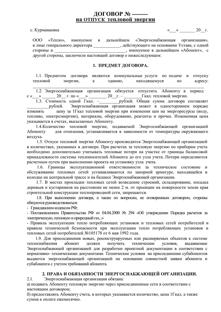 составление договоров теплоснабжения