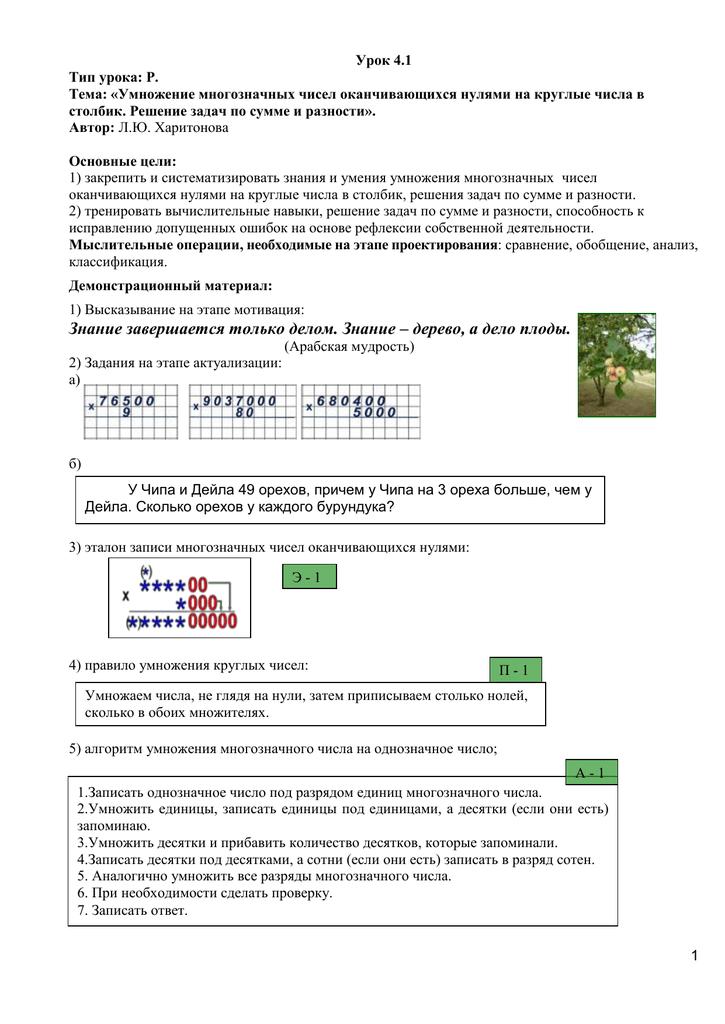 Алгоритм умножения многозначных чисел решение задач примеры решений задач линейного программирования симплекс методом