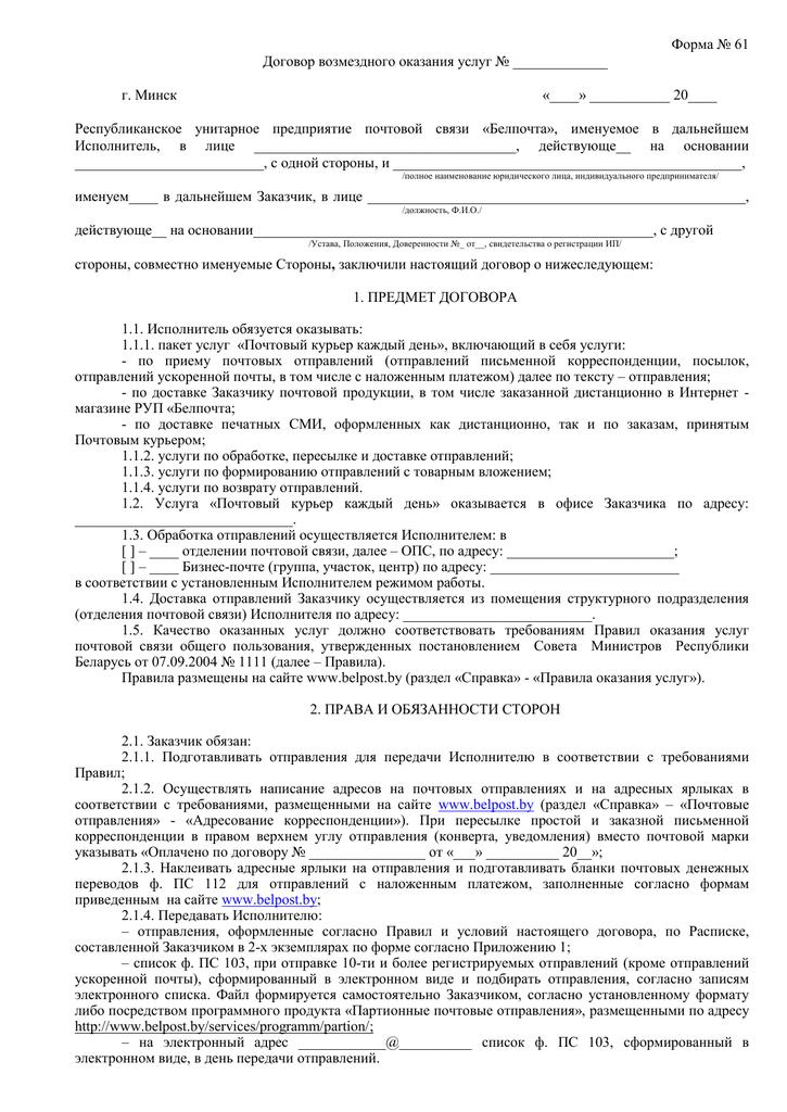 Договор возмездного оказания фрилансера работа freelance украина