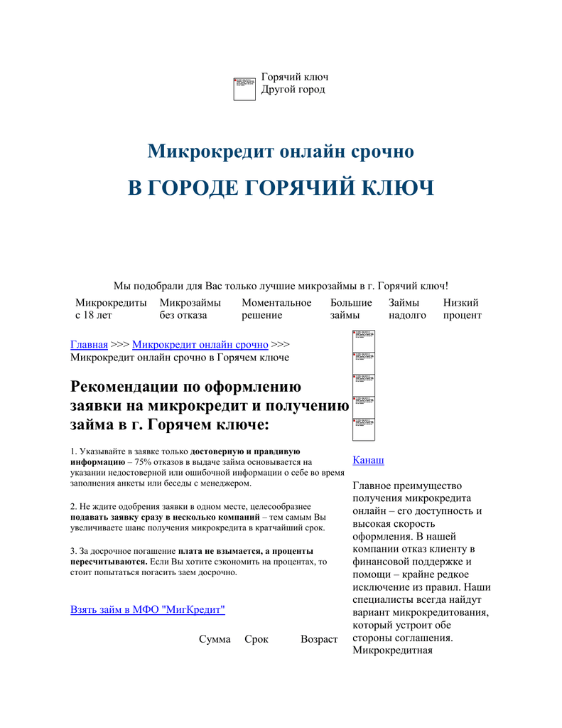 офис хоум кредит банк ростов