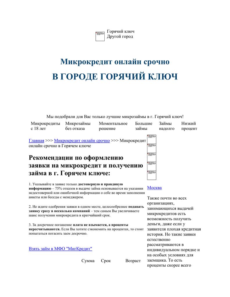 Частные лица дающие деньги в долг под расписку в городе таганроге