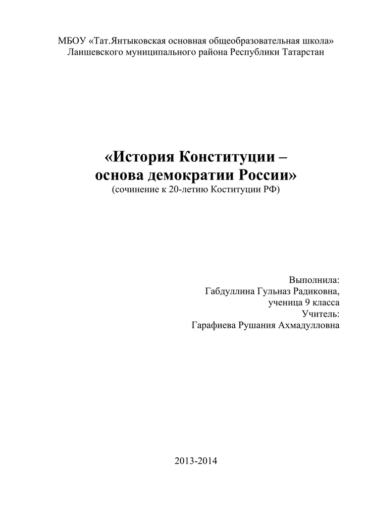 Эссе история конституции основа демократии россии 7738