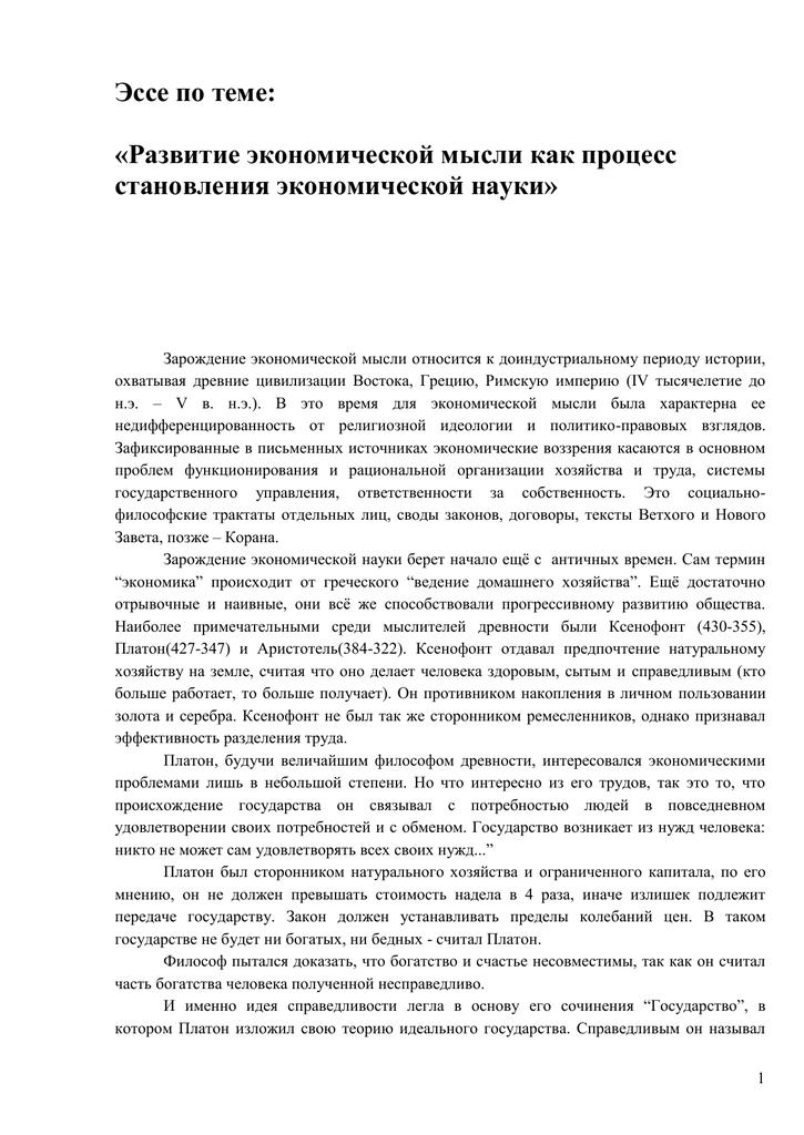 Эссе на тему экономическое развитие 4897