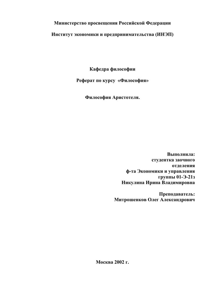 Философия аристотеля кратко реферат 2725