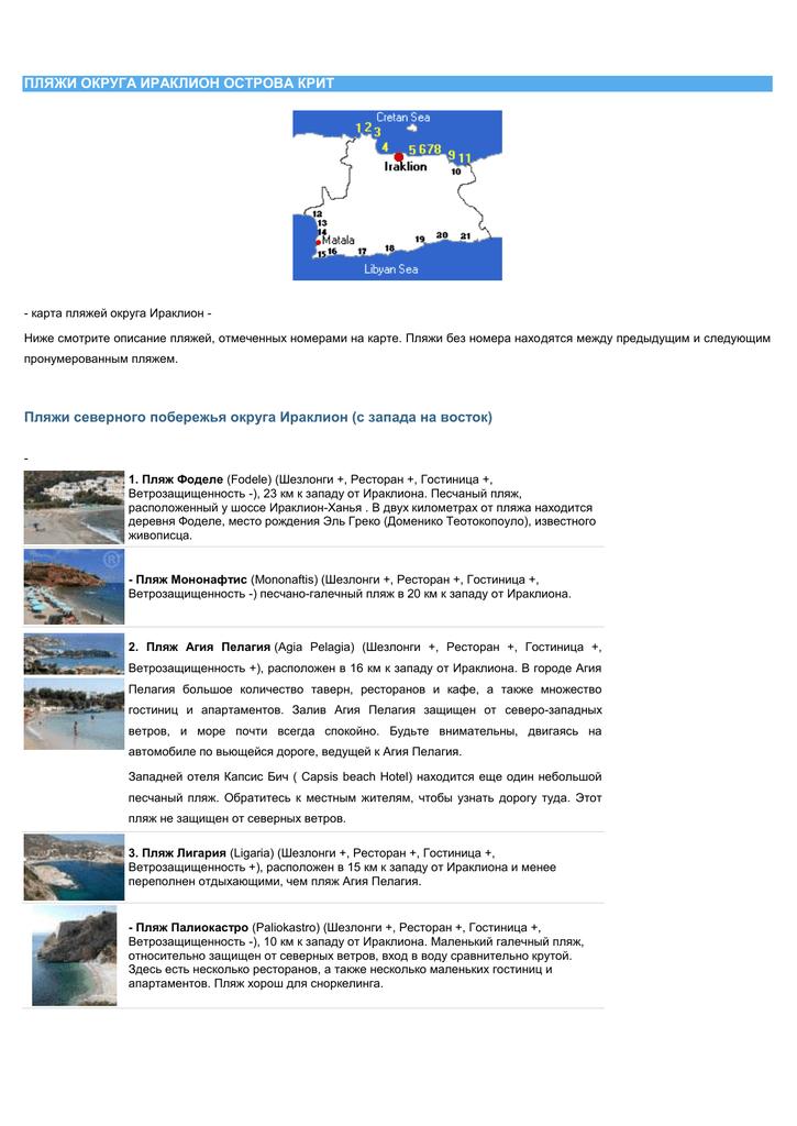 Отпуск.com › Путеводитель по Ираклиону › Пляжи Крита | 1024x725