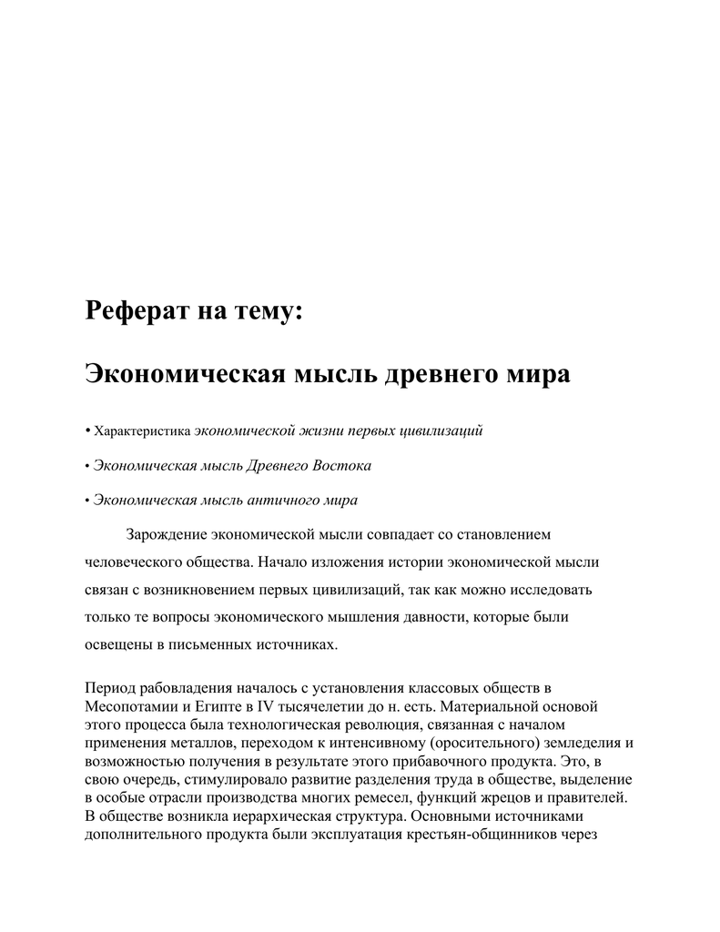 Экономическая мысль древнего востока доклад 7913