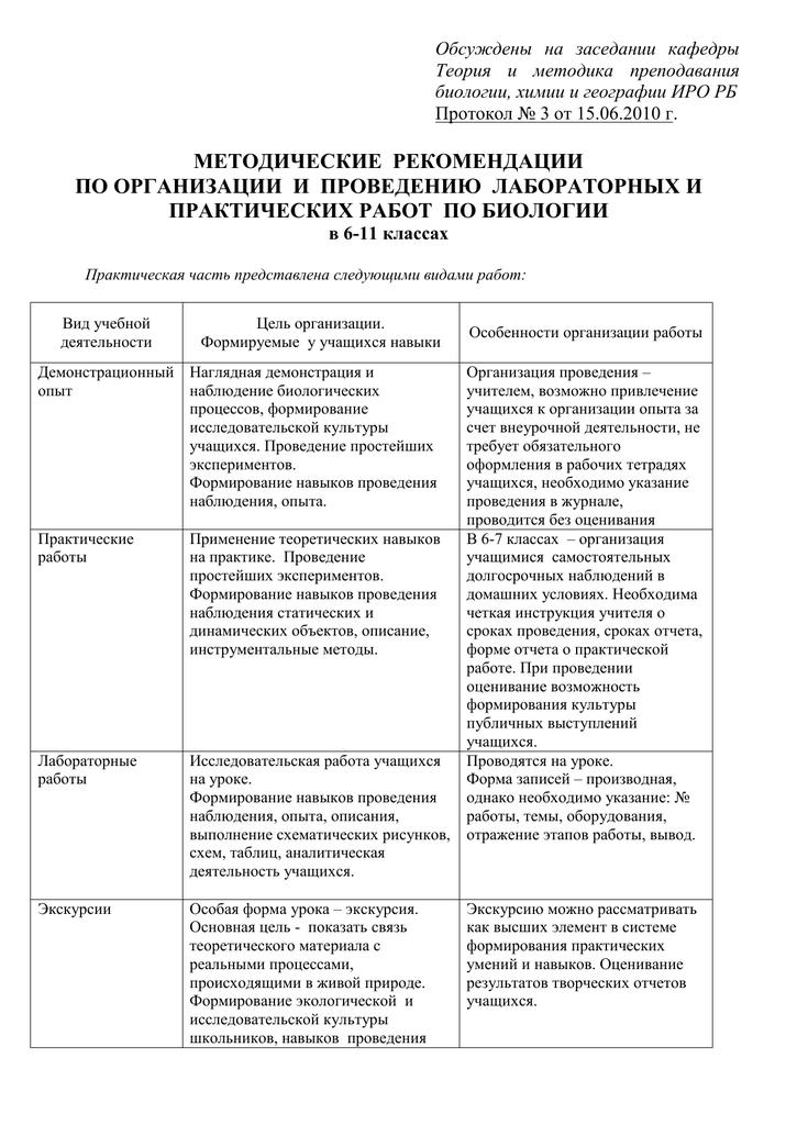 Лабораторная работа решение экологических задач 11 класс решение задач учебник 8 класс