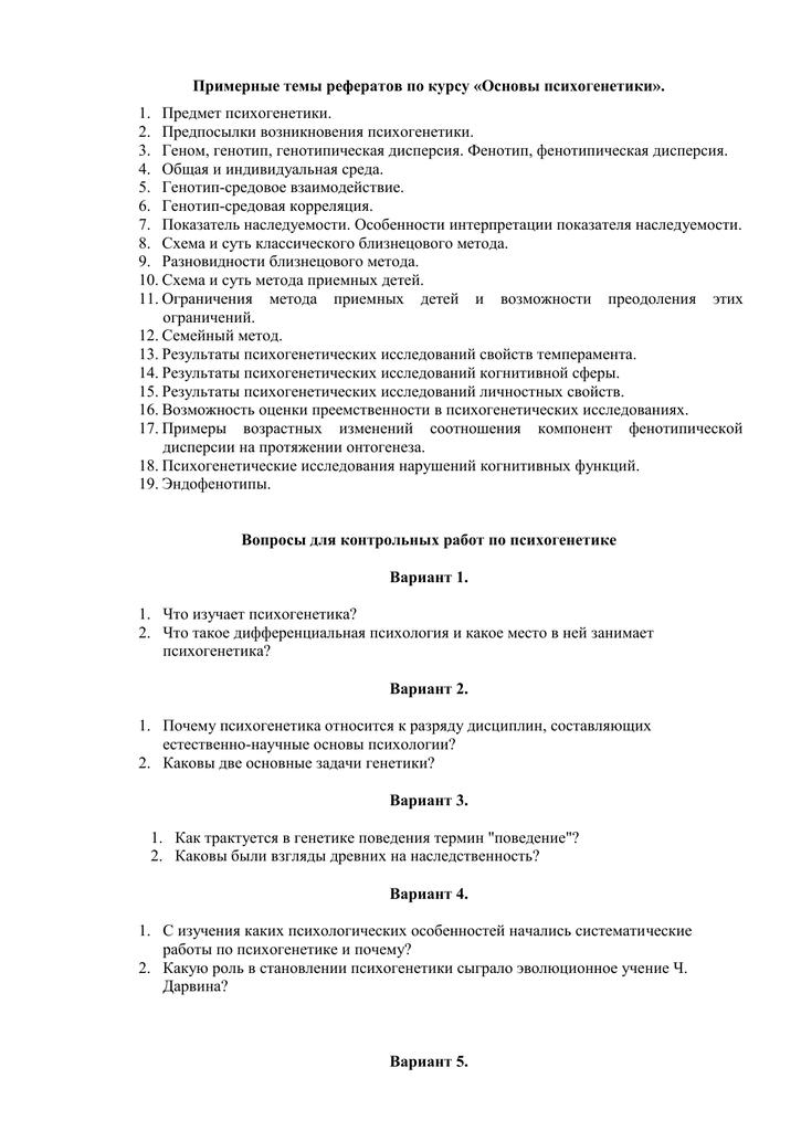 Темы рефератов по семейной психологии 1258