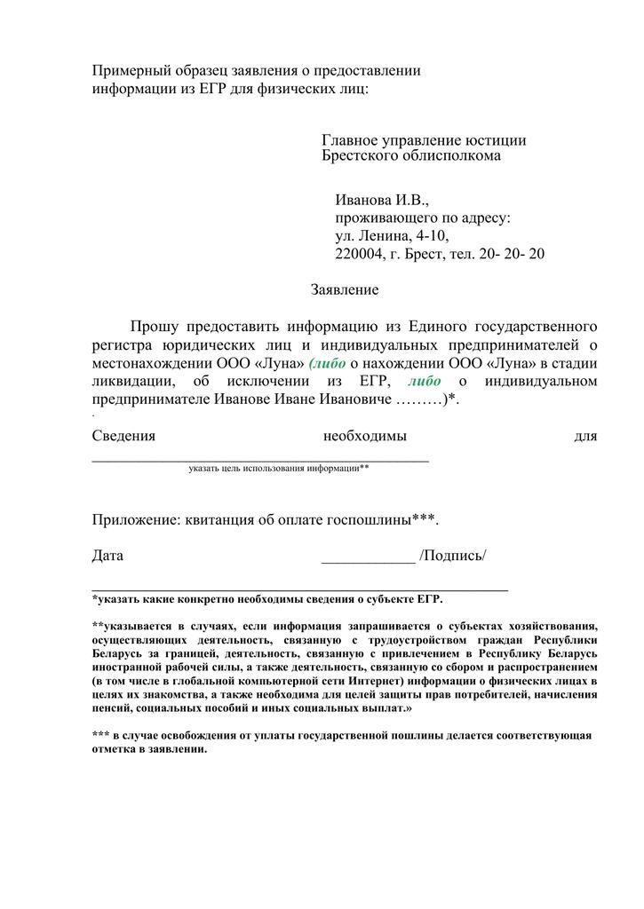 заявление регистрации ип брест