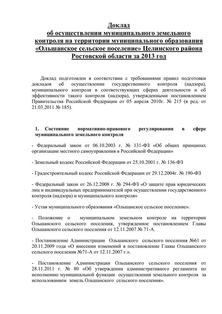 Правила подготовки доклада об осуществлении муниципального контроля 4238