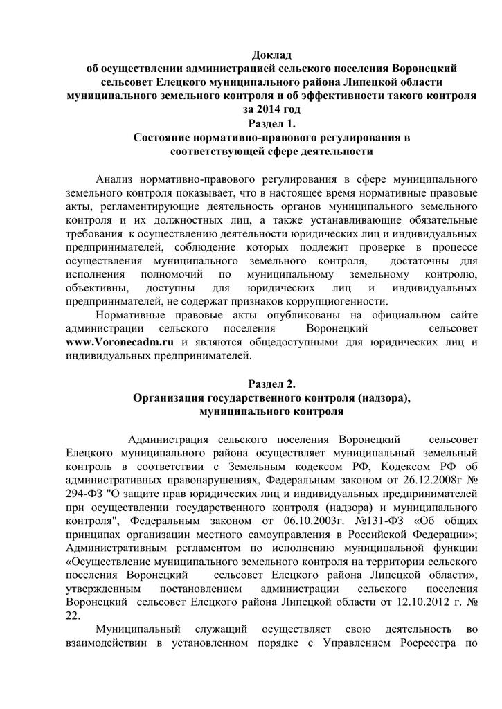 Доклад по муниципальному земельному контролю 7898