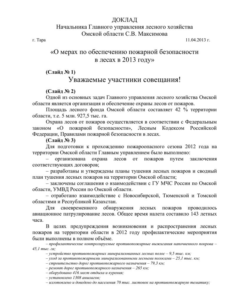 Реферат правила пожарной безопасности в лесах российской федерации 8736