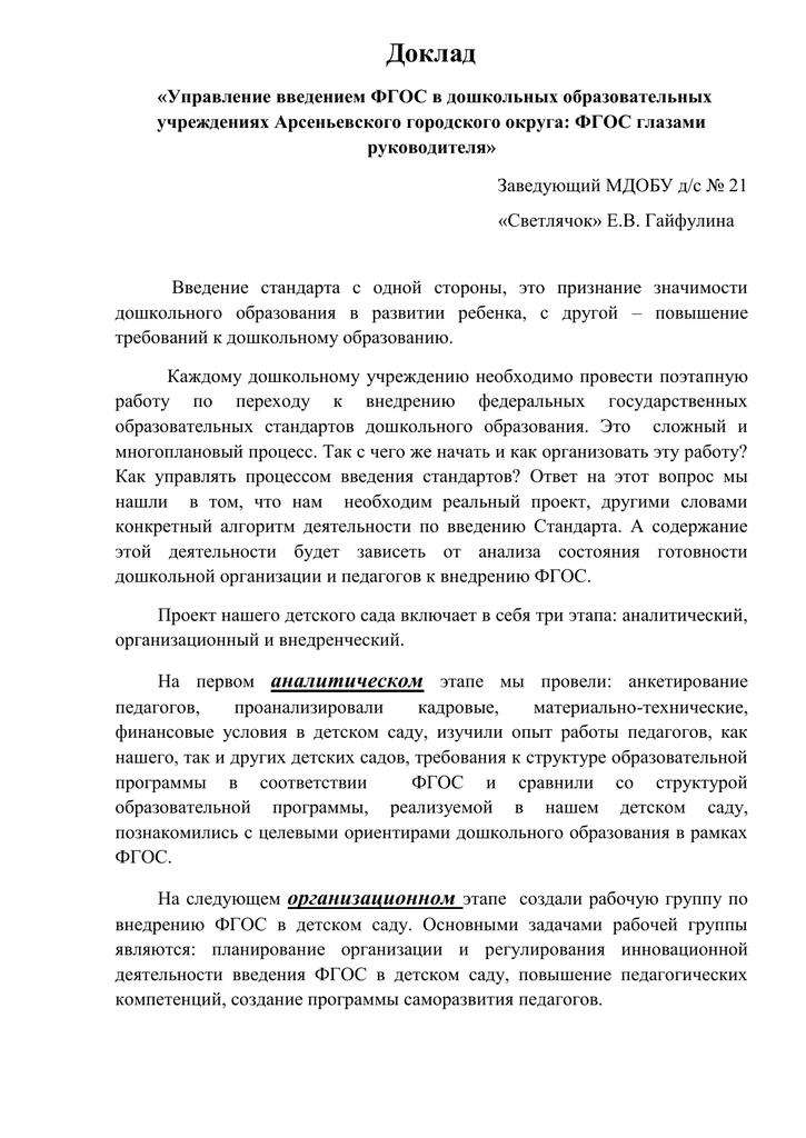 Доклад о внедрении фгос 3134