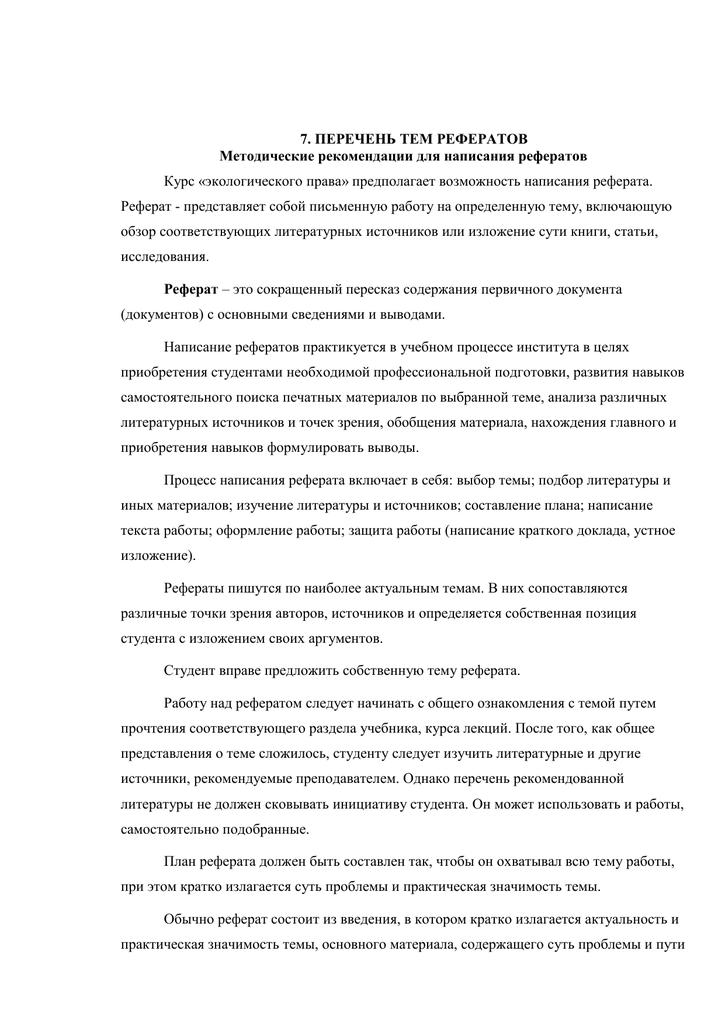 Реферат по экологическому праву темы 3993