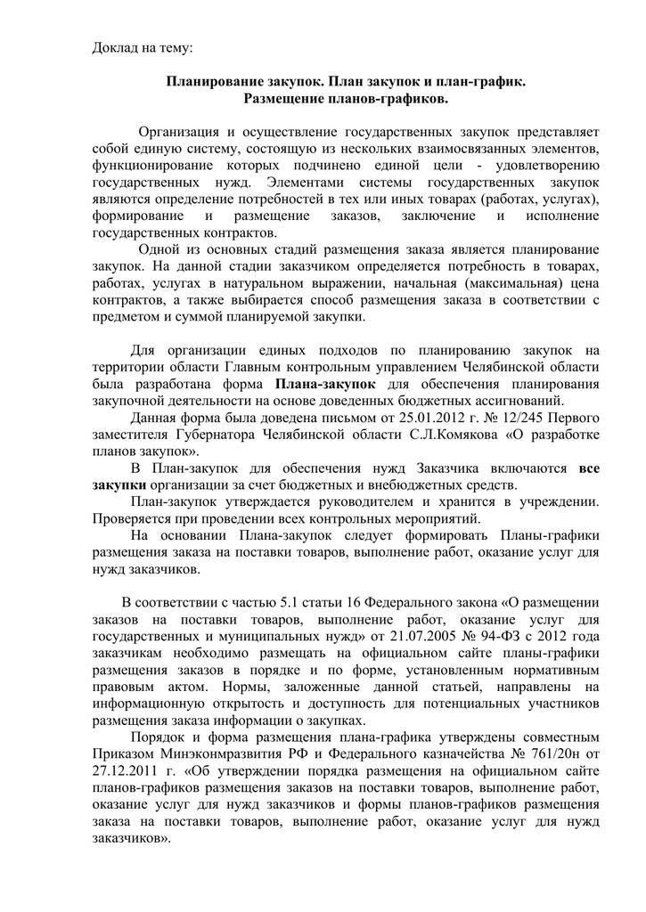Доклад по закупочной деятельности 1967