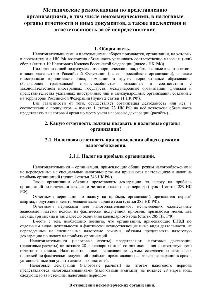 Налог на прибыль при выплате процентов с займа иностранных организаций