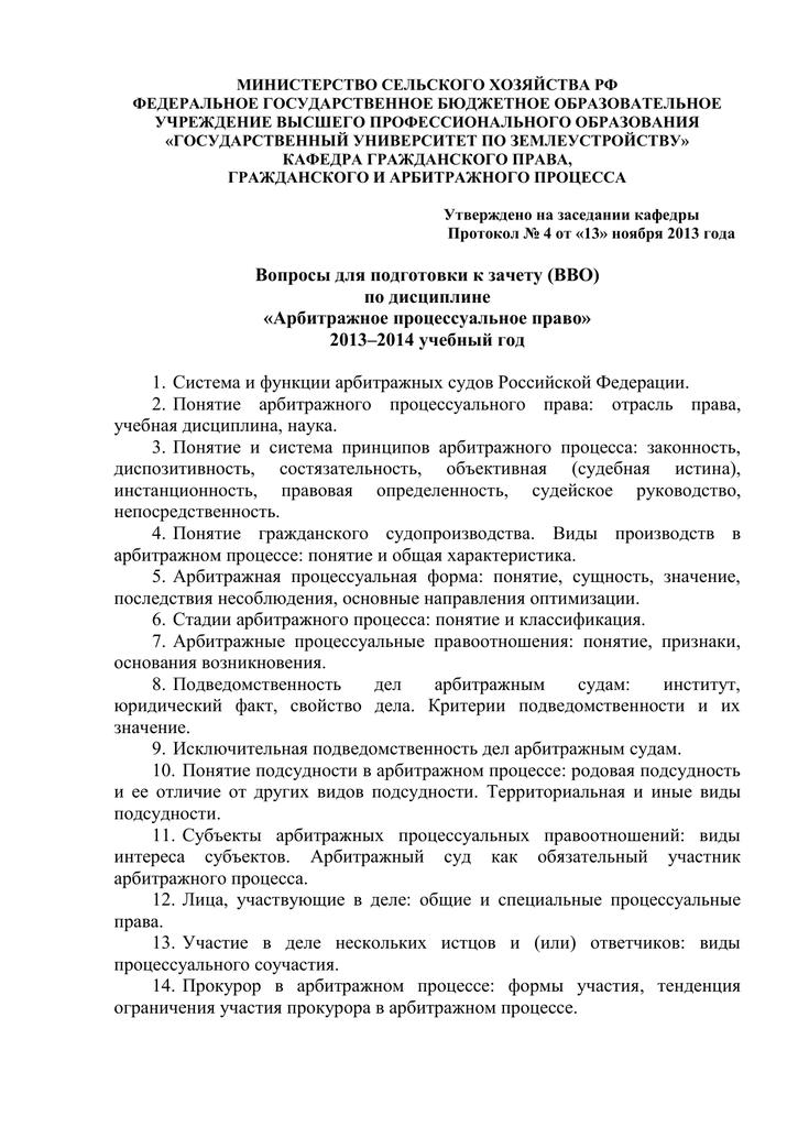 Отчет о прохождении производственной практики в арбитражном суде челябинской области