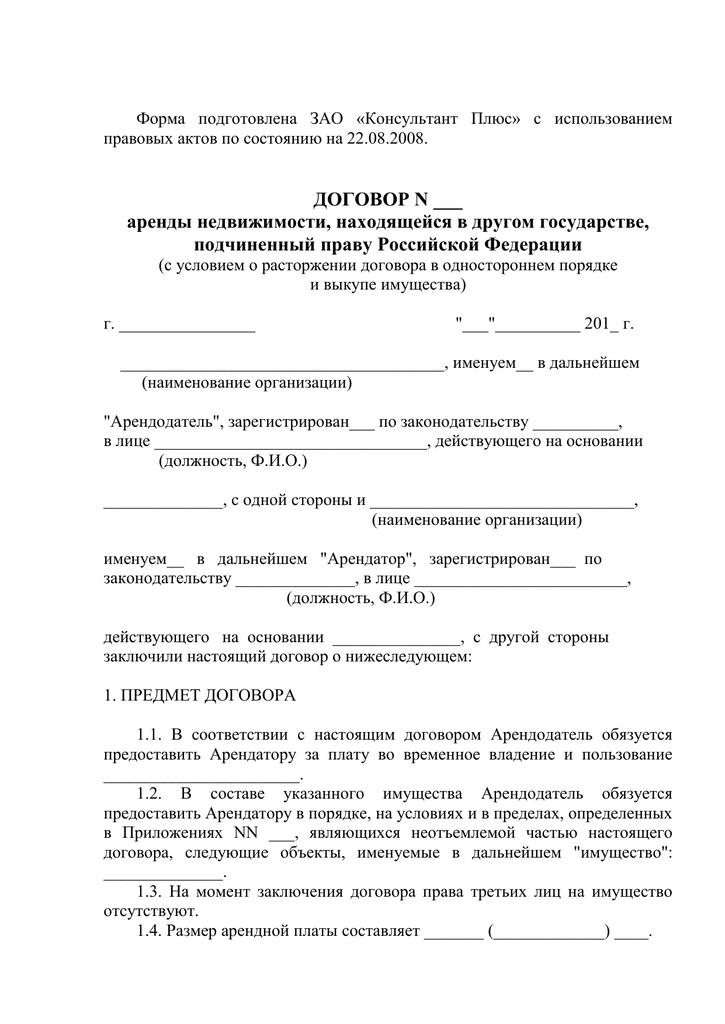 Типовой договор найма жилого помещения