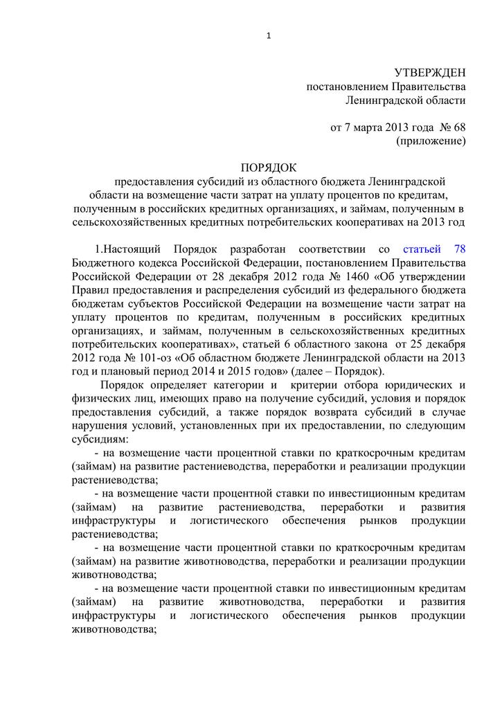 Принципиальные схемы осуществления заимствований 81.